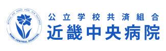 公立学校共済組合近畿中央病院